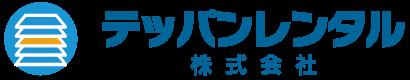 テッパンレンタル株式会社
